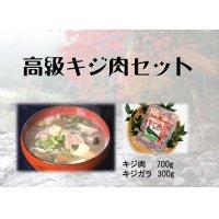 キジ肉Aセット(手切りスライス肉700g、キジガラ300g) ギフト包装 化粧箱包装