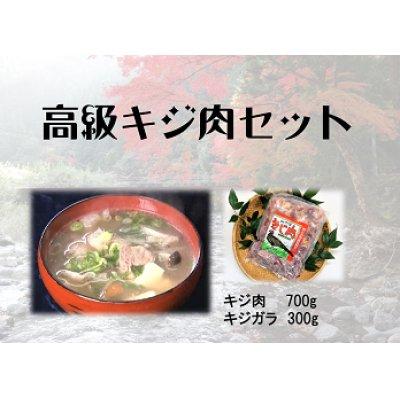 画像1: キジ肉Aセット(手切りスライス肉700g、キジガラ300g) ギフト包装 化粧箱包装