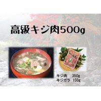 高級キジ肉500gセット(手切りスライス肉350g、ガラ150g)