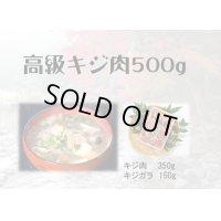 高級キジ肉500gセット(手切りスライス肉350g、ガラ150g) 生肉
