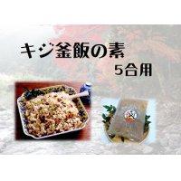 キジ釜飯の素 5合用
