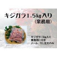 キジガラ3kg(1.5kg入り2パック)