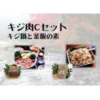 キジ肉Cセット(キジ鍋+キジ釜飯の素)