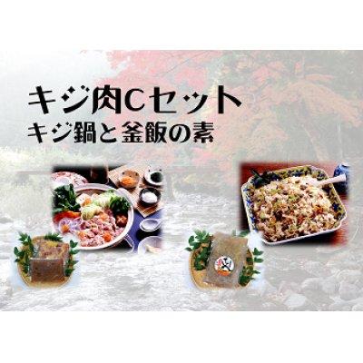 画像1: キジ肉Cセット(キジ鍋+キジ釜飯の素)