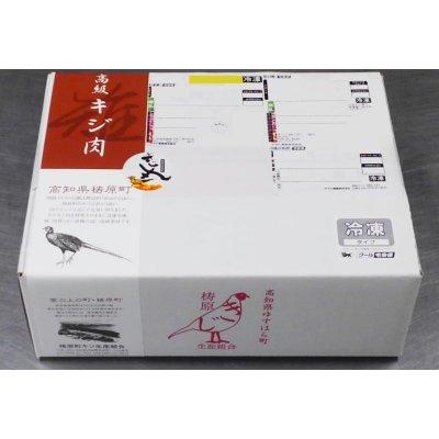 画像3: キジ肉Aセット(手切りスライス肉700g、キジガラ300g) ギフト包装 化粧箱包装
