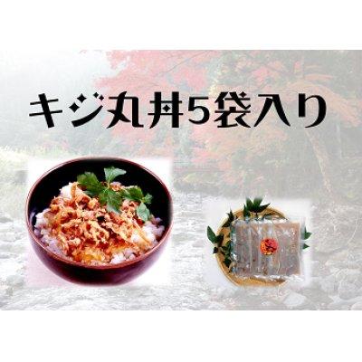 画像1: キジ丸丼5袋入り