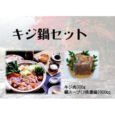 画像1: キジ鍋セット
