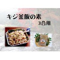 キジ釜飯の素 3合用