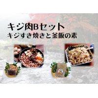 キジ肉Bセット(キジすき焼き+キジ釜飯の素)