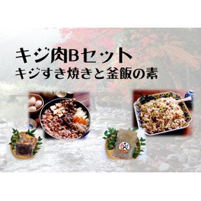 画像1: キジ肉Bセット(キジすき焼き+キジ釜飯の素)