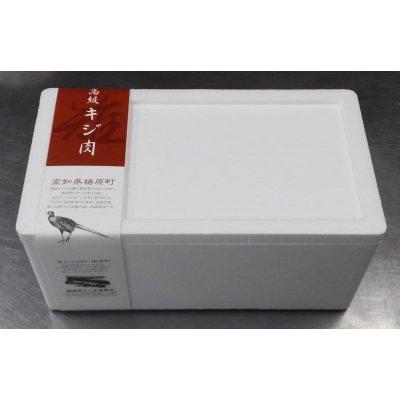 画像3: キジ肉Aセット(手切りスライス肉700g、キジガラ300g)手渡しギフト用 発泡箱包装